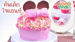 คัพเค้กไจแอนท์ Giant Cupcakes | FoodTravel ทำเค้ก