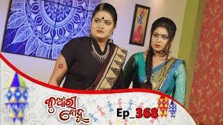 Kunwari Bohu | Full Ep 368 | 13th Dec 2019 | Odia Serial – TarangTV