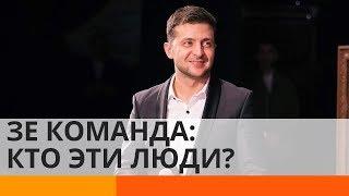 Зе команда: кого Зеленский приведет к власти? - Утро в Большом Городе