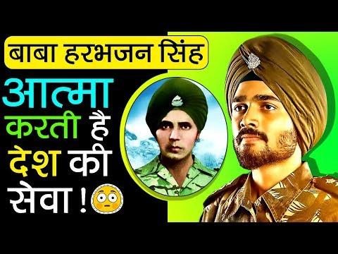 शहीद की आत्मा देती है पहरा ! ▶ Baba Harbhajan Singh Story | Indian Army | BB Ki Vines Short Film