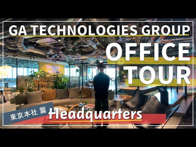 【オフィスツアー】GAテクノロジーズの本社オフィスをご案内!