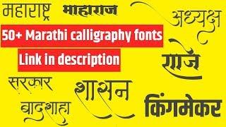 marathi calligraphy software download - मुफ्त ऑनलाइन