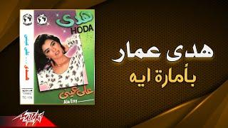 تحميل اغاني Hoda Ammar - Beamaret Eh | هدى عمار - بأمارة ايه MP3