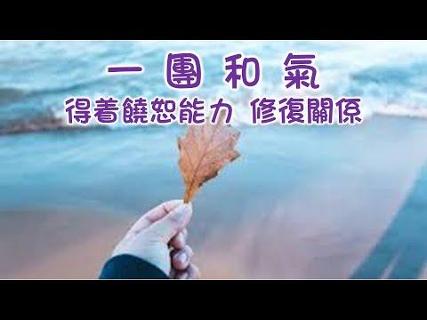 苗圃八福 第四課【一團和氣】