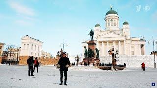 Самые. Самые. Самые. Финляндия. Самые упорные. Между Швецией и Россией. 10 серия