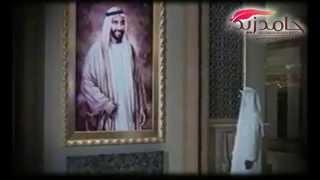 تحميل اغاني اجمل قصيدة رثاء في الشيخ زايد - الاسطورة حامد زيد MP3