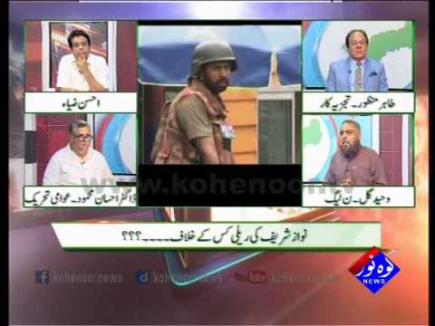 Pakistan Ki Awaaz 09 08 2017