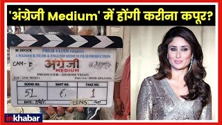 Kareena Kapoor Khan Will Star Opposite Irfan Khan in Angrezi Medium Movie इरफान खान,करीना कपूर
