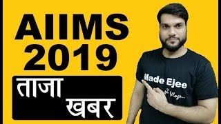 AIIMS 2019 | ताज़ा खबर | Date Of Exam | MBBS Seats | Paper Pattern | Preparation Strategy By A2