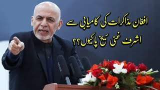 Afghan Peace Talks Without the Afghan Government.