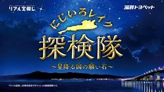 8月スタート! リアル宝探し in 滋賀県 にじいろレイク探検隊 2021 ~星降る国の願い石~