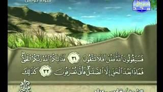 المصحف الكامل للمقرئ الشيخ فارس عباد الجزء  11