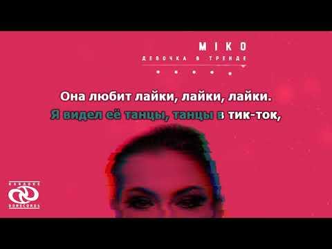 Miko – Девочка в тренде (КАРАОКЕ)