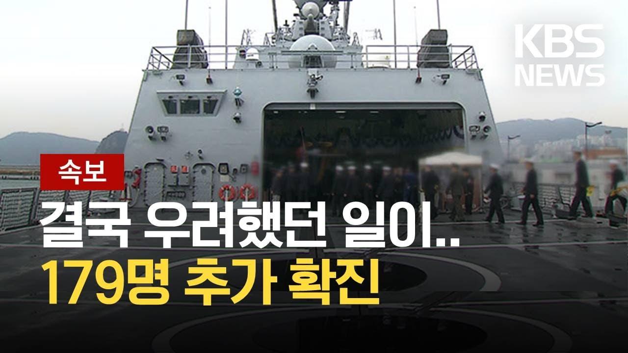 [속보] 청해부대 179명 추가 확진…총 247명
