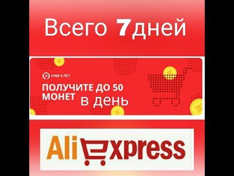 Акция на AliExpress  уже закончилась  😝 #AliExpress #акция #монеты