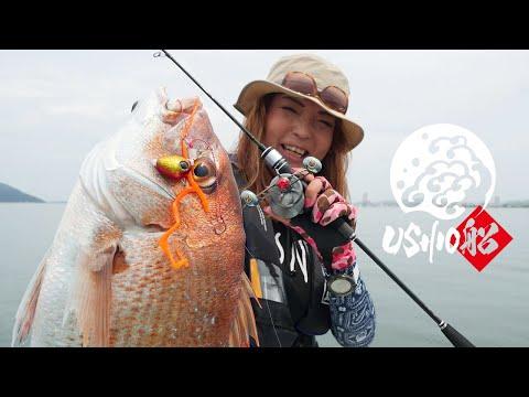 【USHIO】シャローで大物を狙うエキサイティングゲーム!!キャスティングタイラバ / 田中亜衣