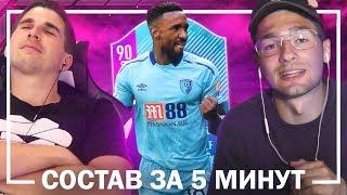 САМЫЙ ВЕСЕЛЫЙ СОСТАВ ЗА 5 МИНУТ feat. FINITO