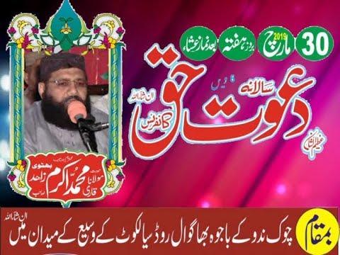 Qari Akram Zahid Bhuttvi   Nidoke Bajwa Sialkot   30/03/2019