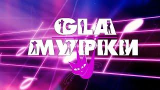 """Новый музыкальный проект """"GLAМУРКИ""""."""