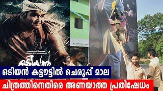 ഒടിയന് കട്ടൗട്ടില് ചെരുപ്പ് മാല | #Odiyan | filmibeat Malayalam