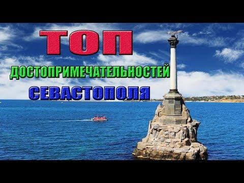 Что посетить в Севастополе? ТОП достопримечательностей.
