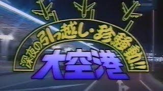 1992年夏追跡新千歳空港深夜の引越