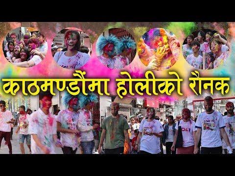 काठमाडौंमा होली खेल्नेको जनलहर हेर्नुस रोक लगाइए पनि ll Happy Holi at Kathmandu Nepal