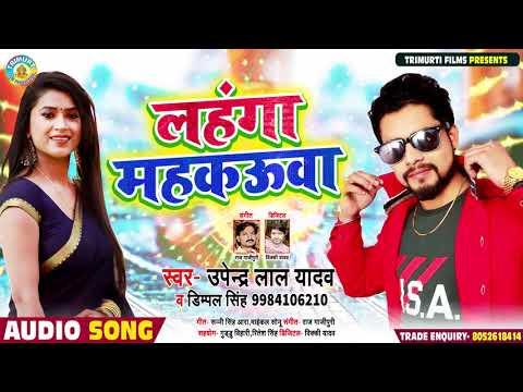 Tik Tok नया धमाका-लहंगा महकऊवा - #Upendra Lal Yadav और #Dimpal Singh का New Bhojpuri Songs 2020