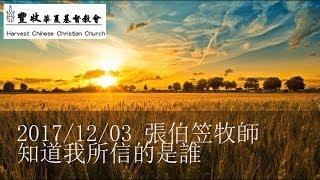 2017/12/03 张伯笠牧师:知道我所信的是谁