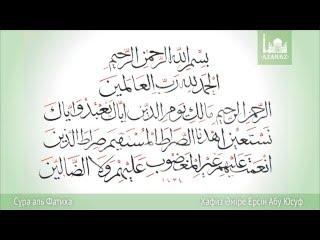 Сура Аль-Фатиха ᴴᴰ - Ерсин Амире | www.azan.kz