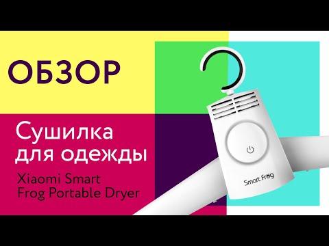 Xiaomi Smart Frog Portable Dryer - Сушилка для одежды!
