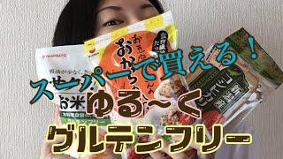 ゆる〜くグルテンフリー生活!スーパーで買える購入品体質改善!?