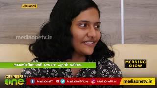 സിബിഎസ്ഇ ടോപ്പര് ഭാവന മോണിംഗ് ഷോയില് | CBSE Exam Result 2019 Bhavana Sivdas