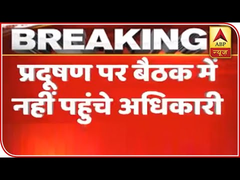 No Top Official Attend Parliamentary Standing Committee Meeting On Delhi Pollution | ABP News