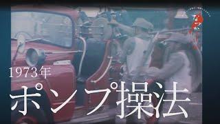 1973年 ポンプ操法【なつかしが】