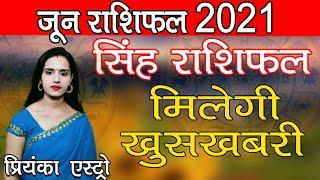 SINGH Rashi - CANCER Predictions for JUNE - 2021 Rashifal | Monthly Horoscope | Priyanka Astro - PREDICT