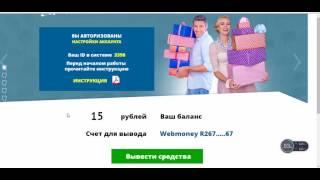 Программа для заработка денег в интернете - как заработать деньги