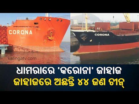 Locals fear as 2 ships named 'Corona' dock in Dhamra port of Odisha