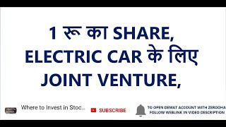 1 रू का SHARE | ELECTRIC CAR के लिए JOINT VENTURE | PENNY SHARE | PENNY STOCK | URJA GLOBAL SHARE