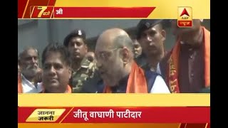 Gujarat Assembly Elections: Amit Shah assures BJP