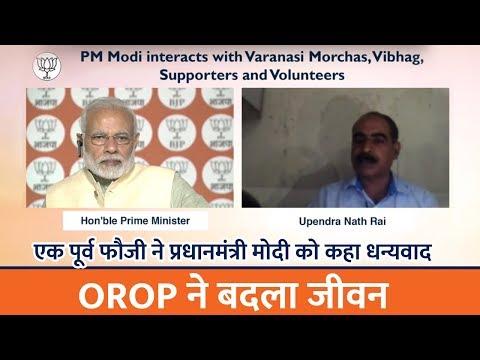 एक पूर्व फौजी ने प्रधानमंत्री मोदी को कहा धन्यवाद - OROP ने जीवन को बदल दिया है