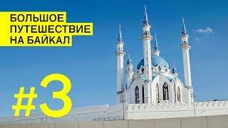 Казань, Свияжск и Иннополис