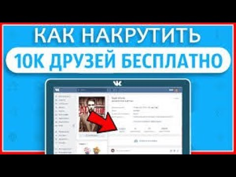 Безлимитная накрутка друзей ВКонтакте 2018 !!!