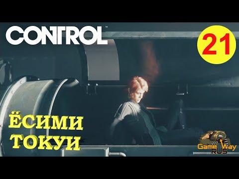 CONTROL #21 🎮 PS4 ДОКТОР ЁСИМИ ТОКУИ. Прохождение на русском.
