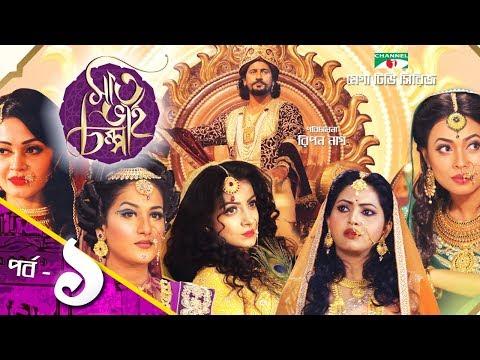 সাত ভাই চম্পা   Saat Bhai Champa   EP-01   Mega TV Series   Channel i TV