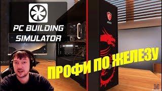 ПРОФИ ПО ЖЕЛЕЗУ ● PC Building Simulator #1