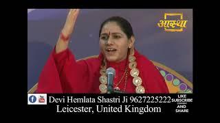 Maa Ka Dil By Devi Hemlata Shastri Ji 962722522