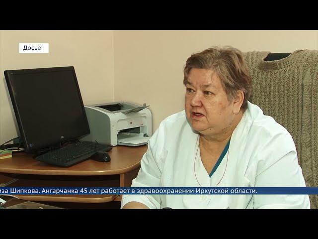 Главный онколог Ангарска стал почётным гражданином
