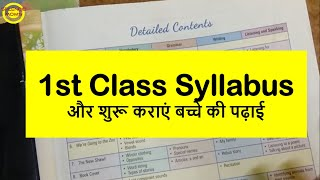 जानिए 1St Class Syllabus और शुरू कराएं बच्चे की पढ़ाई || 1st Class Syllabus - Download this Video in MP3, M4A, WEBM, MP4, 3GP