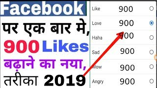 fb liker app 2019 download - TH-Clip